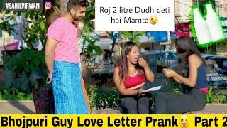 Bhojpuri Guys Love Letter To Girlfriend    Part 2   Prank in India 2020