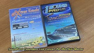 ระบบซาวด์ดนตรีเพลง ดนตรีเก่า ใหม่  ลูกทุ่ง ลูกกรุง  สตริง สากลSoundfont 1Soundpro Live Concert PA