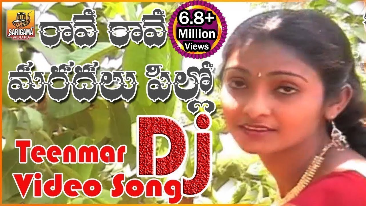 Rave Rave Mardalu Pillo Dj Video Song | Private Dj Songs Telugu| Telangana  Dj Video Songs | Palle Dj