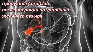 Коралловый клуб. Что надо пить после операции удаления желчного пузыря. Альбина  Жупикова Coral Club