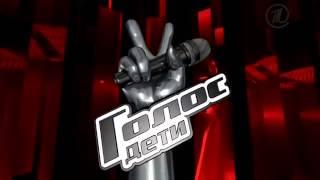 Голос Дети  Промо  Сезон 1  The Voice Kids Russia Promo