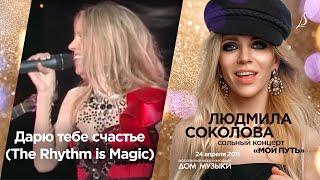 Людмила Соколова - Дарю тебе счастье / The Rhythm is Magic (ММДМ 2011)