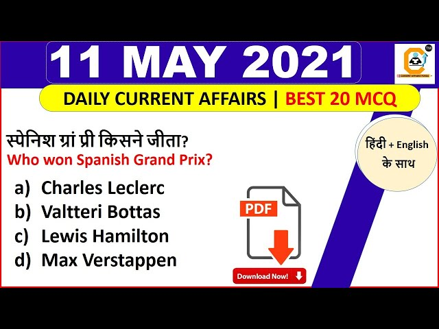 11 May Current Affairs MCQ 2021 | 11  May Daily Current Affairs