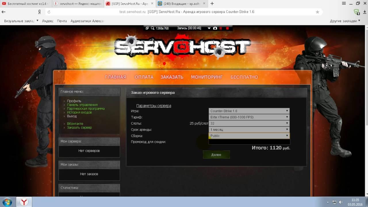 Хостинг для игры тест лучший бесплатный хостинг для сайта без рекламы бесплатно