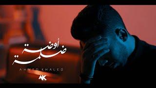 أحمد خالد - أوضة ضلمة (فيديو كليب) | Ahmed Khaled - Ouda Dalma - Official Music Video