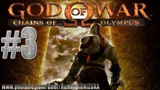 Russian Let's Play - God of War: Chains of Olympus HD #3