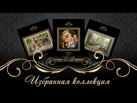 """Золотое Руно """"Избранная коллекция"""""""
