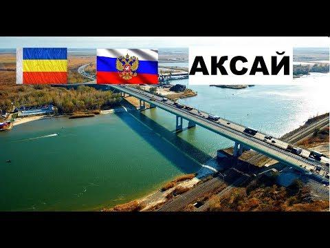 АКСАЙ 🏠💖🌼 (Ростовская область) ~ Твой город.