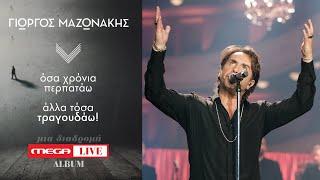 """Γιώργος Μαζωνάκης """"Σπίτι με το MEGA"""" Grand Finale 19/12/2020 - MEGA LIVE ALBUM"""