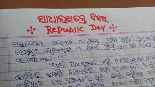 speech in republic day