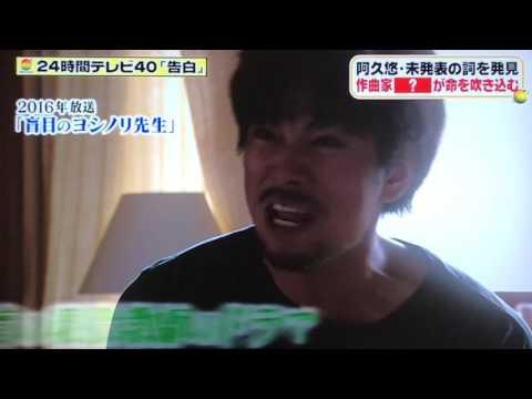 24時間テレビ 盲目のヨシノリ先生