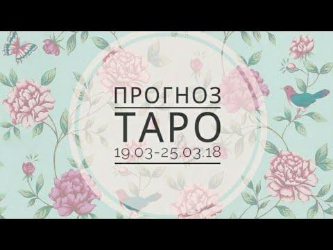 Гороскоп таро selune на март гадание бесплатно таро