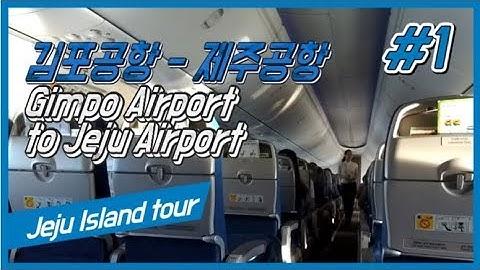 제주여행 #1 김포공항에서 제주공항까지 이동기 gimpo Airport to Jeju Airport