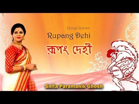 Rupang Dehi-Full Video Song II Durga Stotram II Snita Pramanik Ghosh