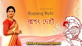 Rupang Dehi-Full Video Song II Durga Stotram II Snita Pramanik Ghosh