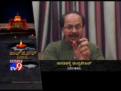 Nagathihalli Chandrashekar on TV9 Campaign: `Pothole Diwali`