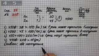 Страница 77 Задание 318 – Математика 4 класс Моро – Учебник Часть 2
