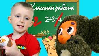 ОПЯТЬ ДВОЙКА! ОПОЗДАЛ НА УРОК МАТЕМАТИКИ В ШКОЛЕ! ЧЕБУРЕЧНЫЕ ИСТОРИИ #6 Новое Видео Для Детей Kids