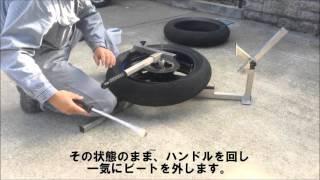 Repeat youtube video ポータブルタイヤチェンジャー紹介(バイク専用)