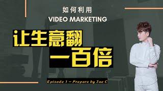 如何利用影片赚钱x1000倍的唯一方法【第一步】 How to MAKE MONEY ONLINE VIDEO MARKETING EP1