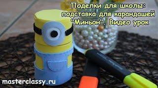 DIY for school. Minion. Поделки для школы: подставка для карандашей