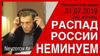 Распад России неизбежен.Невзоровские Среды на «Эхо Москвы» эфир от  31 июля 2019