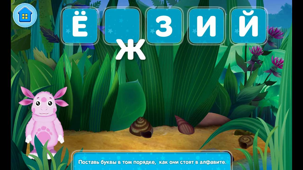 игра для детей буквы - YouTube