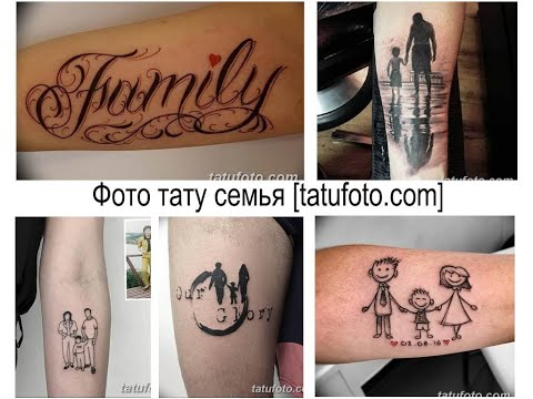 Фото тату семья - информация и фото примеры для сайта Tatufoto.com