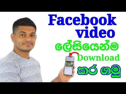 How To Download  Facebook Video in   Mobile  Phone- Sinhala Sm Geek