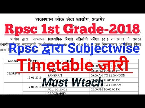 Rpsc 1st Grade का Subject wise Timetable जारी
