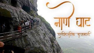 Naneghat | Nane ghat | नाणेघाट प्राचीन व्यापारी मार्ग | मराठी वलॉंग