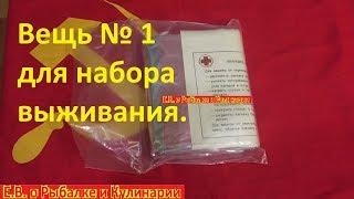 Это должно быть в каждом наборе для выживания.Советская накидка Последняя надежда для набора НАЗ.