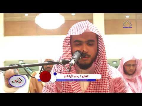 سورة المعارج • القارئ يحيي الأركاني • Yahya Al-Arkani