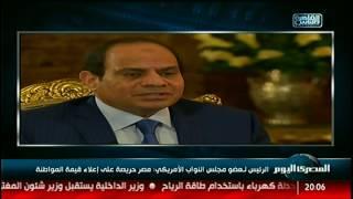الرئيس لـعضو مجلس النواب الأمريكي: مصر حريصة على إعلاء قيمة المواطنة r#rنشرة_المصرى_اليومr