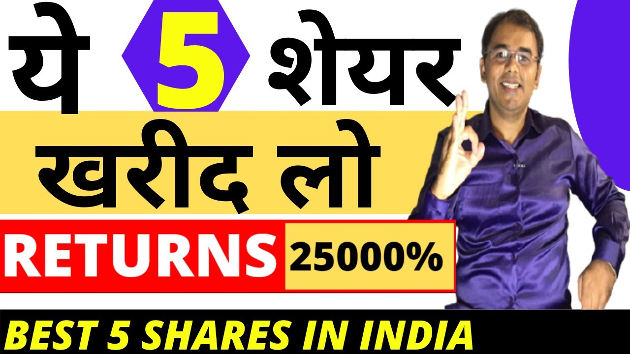 बस 5 शेयर ✅ Best Stocks to buy to BUY | best shares 2021 |Top 5 shares to invest blindly | LONG TERM