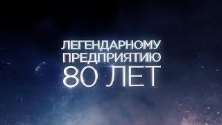 НПО имени С А  Лавочника   80 лет