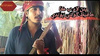 پنڻ جي ب لاء ڪا حافيظ کولڻي پوندي Sindhi Comedy video clip