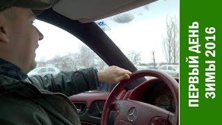 Первый день - зимы 2016-2017 - первый снег 1 декабря. Братислава, Словакия by Lumia 950 XL в 4К