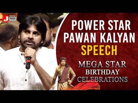 Power Star Pawan Kalyan Speech | Megastar Chiranjeevi Birthday Celebrations 2019