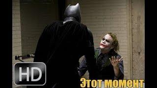 Допрос Джокера(Хит Леджер) | Тёмный рыцарь(Брюс Уэйн)(HD)/ Interrogation Of The Joker/
