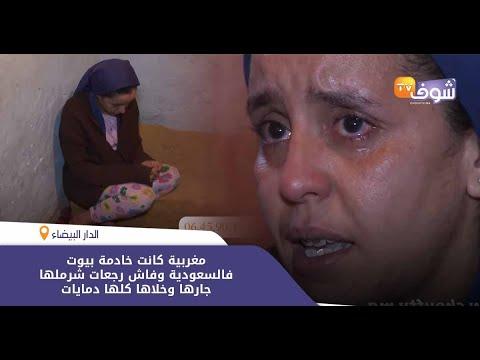 شوفو الحكرة..مغربية كانت خادمة بيوت فالسعودية وفاش رجعات شرملها جارها وخلاها كلها دمايات
