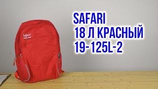 Розпакування Safari 45 х 29 х 14 см 18 л Червоний 19-125L-2