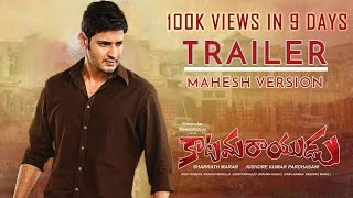 Katamarayudu Official Trailer Spoof | Srimanthudu Version | Mahesh Babu | Pawan kalyan |