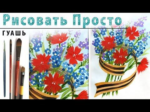 Рисунки на 9 мая День победы карандашом и красками
