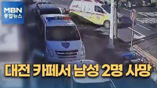 """대전 카페서 남성 2명 숨진 채 발견…""""대표와…"""