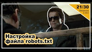 видео Файл robots.txt для wordpress