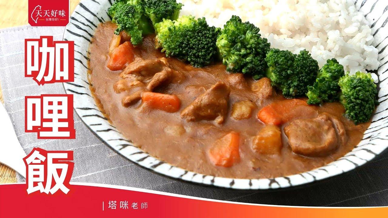 咖哩飯 加巧克力的做法 豬肉咖哩 咖哩豬肉飯 家常下飯菜料理食譜 - YouTube
