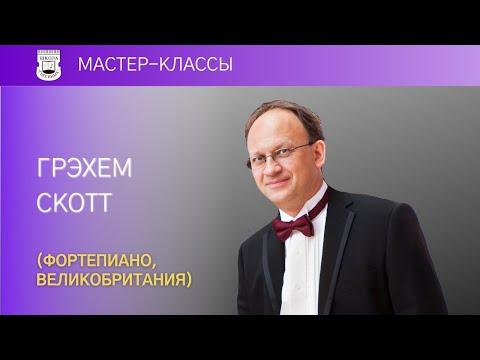 Master-class of Graham Scott (piano, UK). Part 1