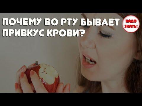 Вкус крови во рту и болит желудок