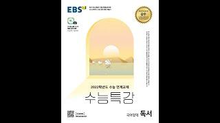 EBS 수능특강 국어영역 독서 (2021년) 2022학…
